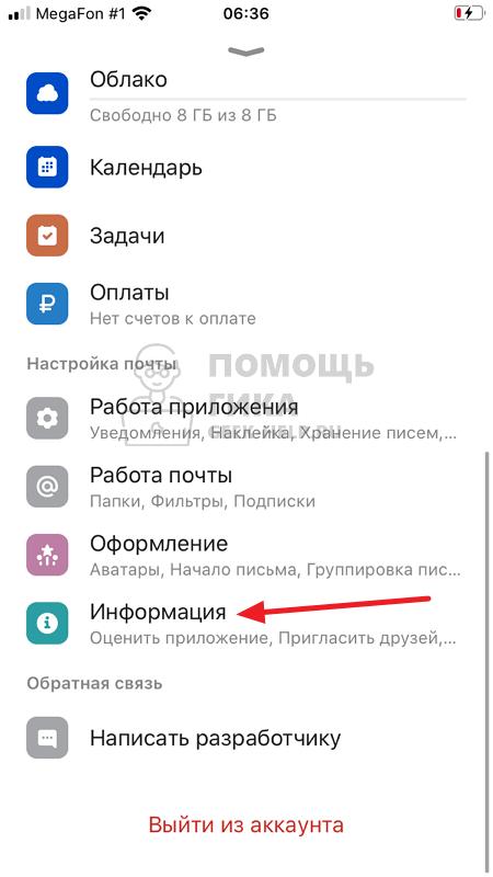 Как удалить почту в Mail.ru с телефона - шаг 2
