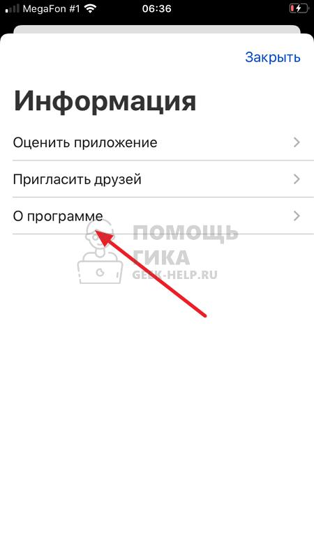 Как удалить почту в Mail.ru с телефона - шаг 3
