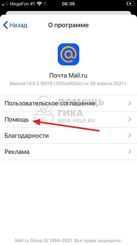 Как удалить почту в Mail.ru с телефона - шаг 4