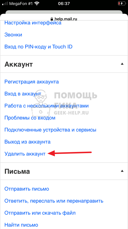 Как удалить почту в Mail.ru с телефона - шаг 5