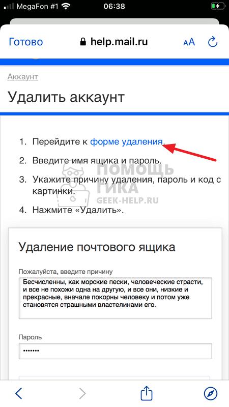 Как удалить почту в Mail.ru с телефона - шаг 6