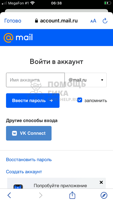 Как удалить почту в Mail.ru с телефона - шаг 7