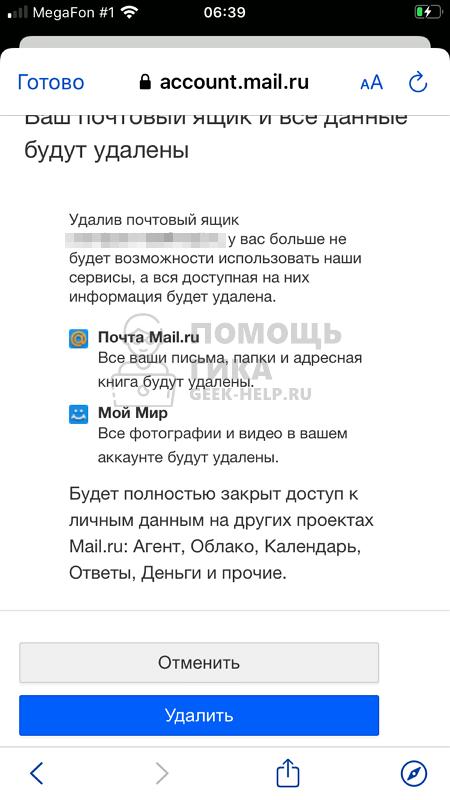 Как удалить почту в Mail.ru с телефона - шаг 8