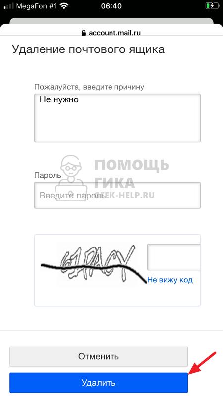 Как удалить почту в Mail.ru с телефона - шаг 9