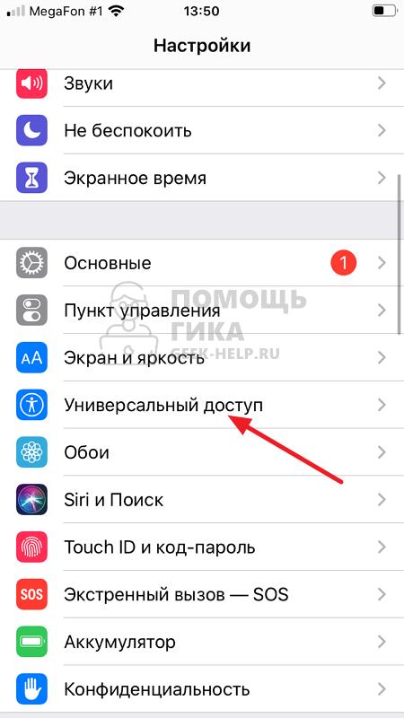 Как отключить автояркость на iPhone - шаг 2