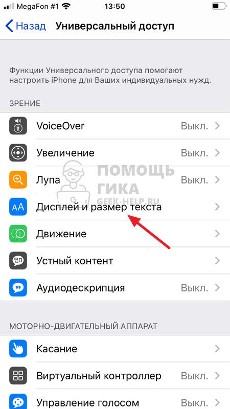 Как отключить автояркость на iPhone - шаг 3