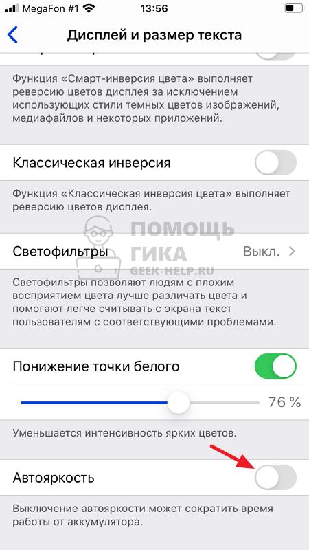 Как отключить автояркость на iPhone - шаг 4