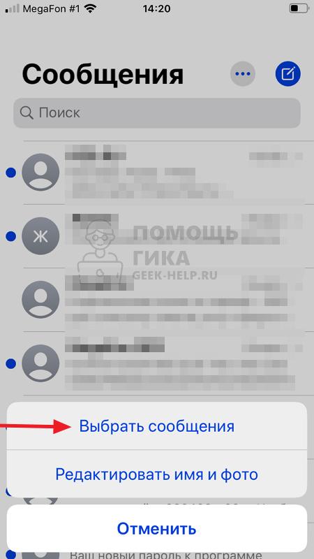 Как отметить все СМС на iPhone прочитанными - шаг 2