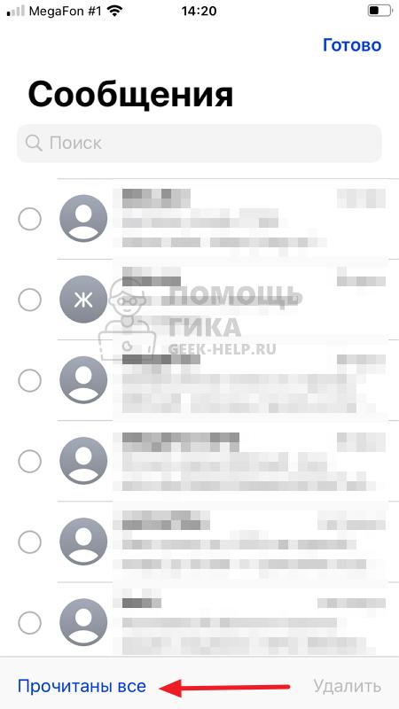 Как отметить все СМС на iPhone прочитанными - шаг 3