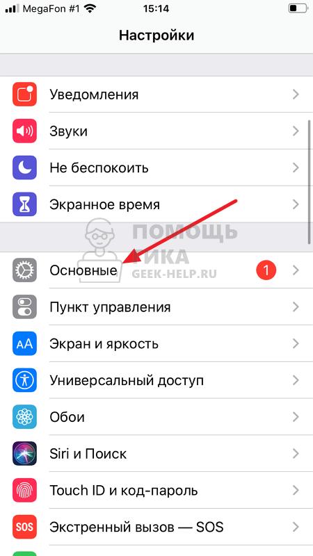 Как узнать версию iOS на iPhone через настройки - шаг 1