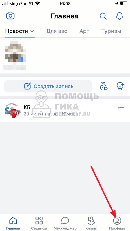 Как в ВК добавить ссылку на Инстаграм с телефона - шаг 2