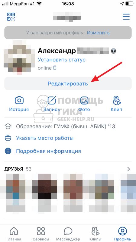 Как в ВК добавить ссылку на Инстаграм с телефона - шаг 3
