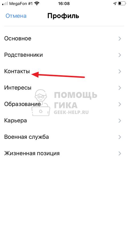 Как в ВК добавить ссылку на Инстаграм с телефона - шаг 4