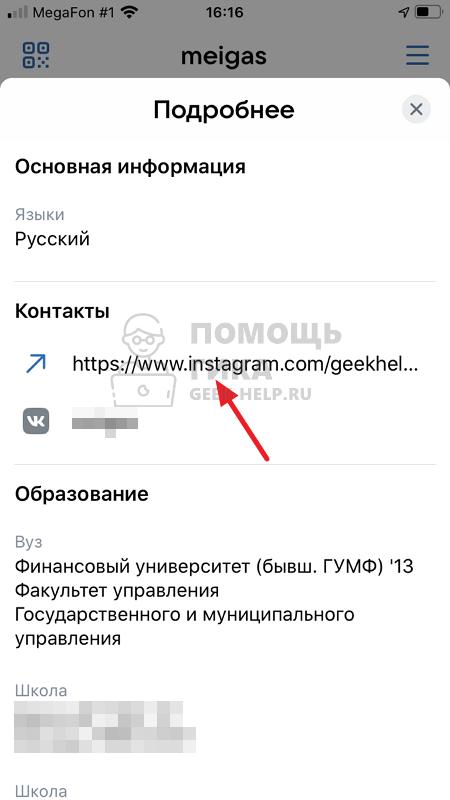 Как в ВК добавить ссылку на Инстаграм с телефона - шаг 7