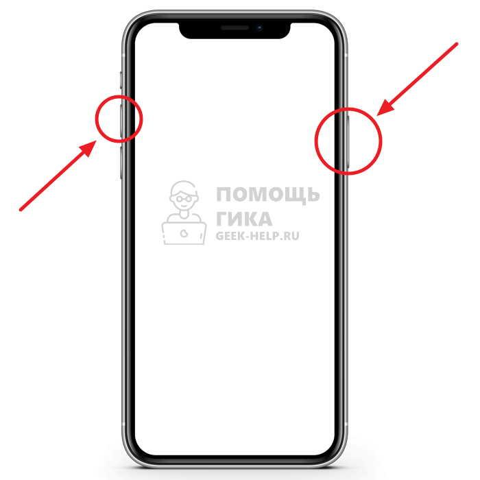 Как сделать скриншот экрана на iPhone X, XS, XR, 11, 12