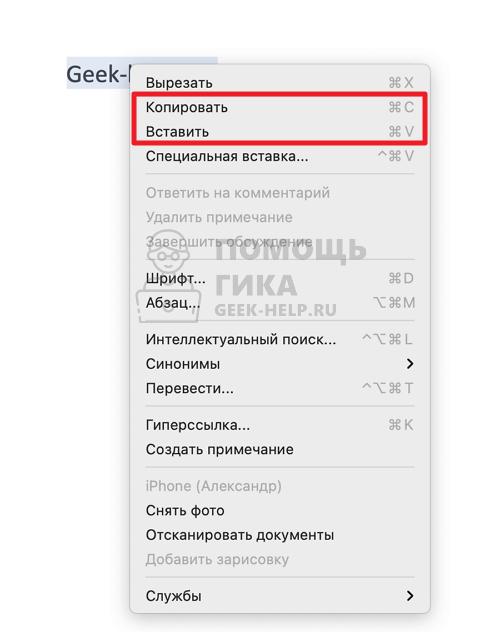 Как скопировать текст на Macbook при помощи тачпада