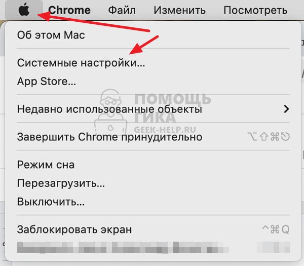 Настройка нажатия правой кнопкой мыши на macbook - шаг 1