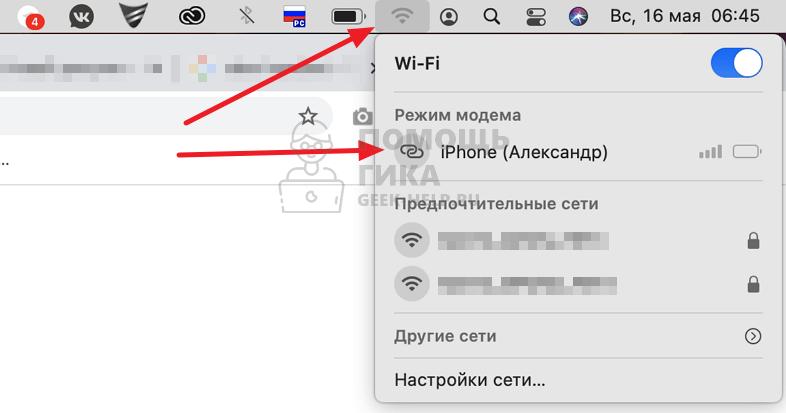 Как подключиться с компьютера или ноутбука к интернету на iPhone
