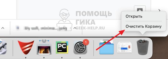 Как удалять файлы и папки на MacOS - шаг 2