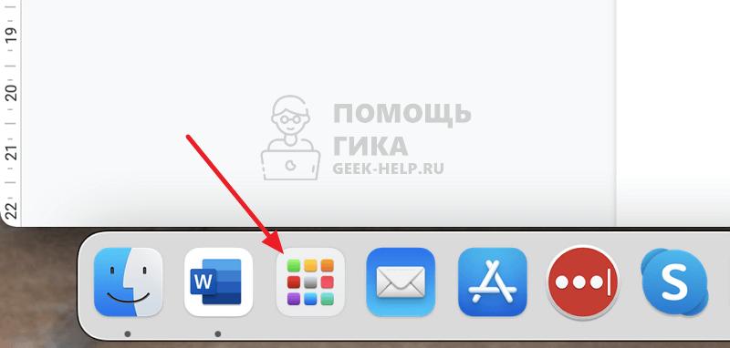 Как удалять программы на Macbook и iMac через Launchpad - шаг 1