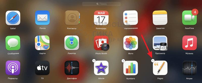 Как удалять программы на Macbook и iMac через Launchpad - шаг 2