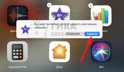 Как удалять программы на Macbook и iMac через Launchpad - шаг 3
