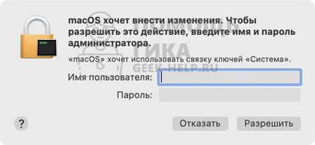 Как узнать пароль от Wi-Fi на Macbook или iMac через Терминал - шаг 3
