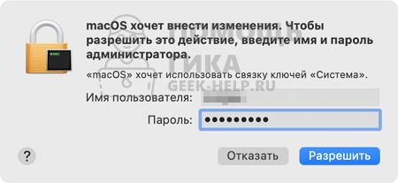 """Как узнать пароль от Wi-Fi на Macbook или iMac через """"Связку ключей"""" - шаг 4"""