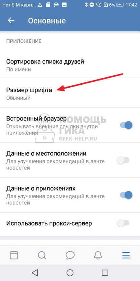 Как увеличить шрифт в ВК на телефоне в приложении - шаг 3