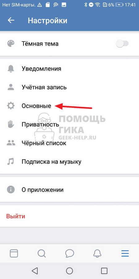 Как увеличить шрифт в ВК на телефоне в приложении - шаг 2