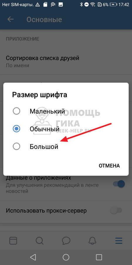 Как увеличить шрифт в ВК на телефоне в приложении - шаг 4