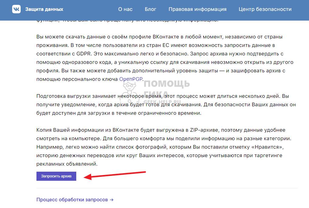 Как запросить архив данных в ВК - шаг 3