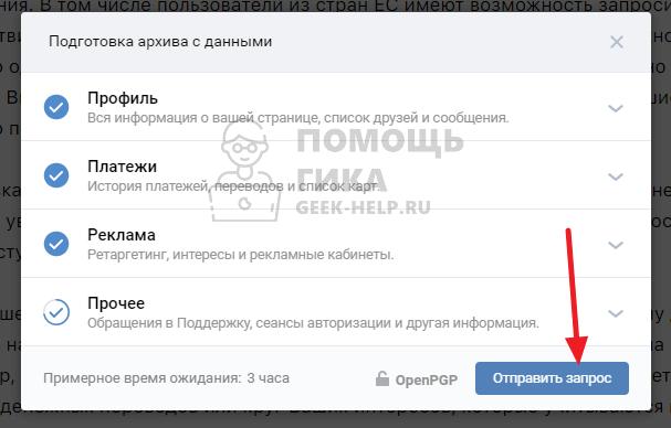 Как запросить архив данных в ВК - шаг 4