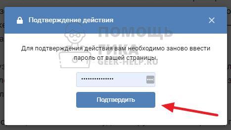 Как запросить архив данных в ВК - шаг 5