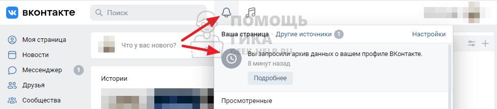 Как запросить архив данных в ВК - шаг 7