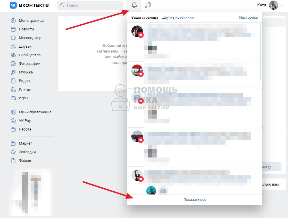 Как посмотреть свои комментарии в ВК с компьютера через уведомления - шаг 1