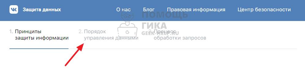 Как запросить архив данных в ВК - шаг 2