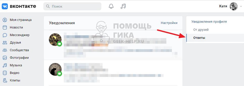 Как посмотреть свои комментарии в ВК с компьютера через уведомления - шаг 2