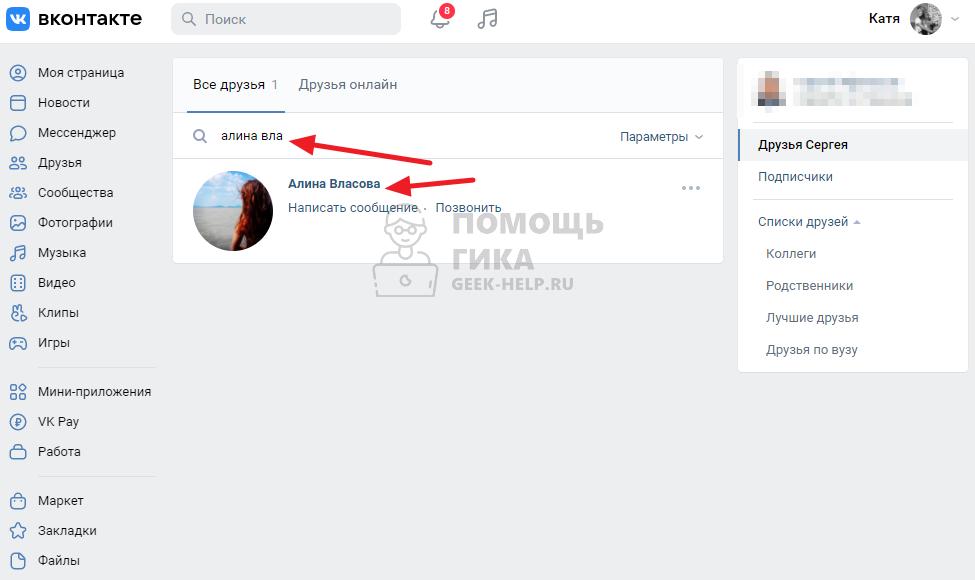 Как посмотреть скрытых друзей во ВКонтакте - шаг 2