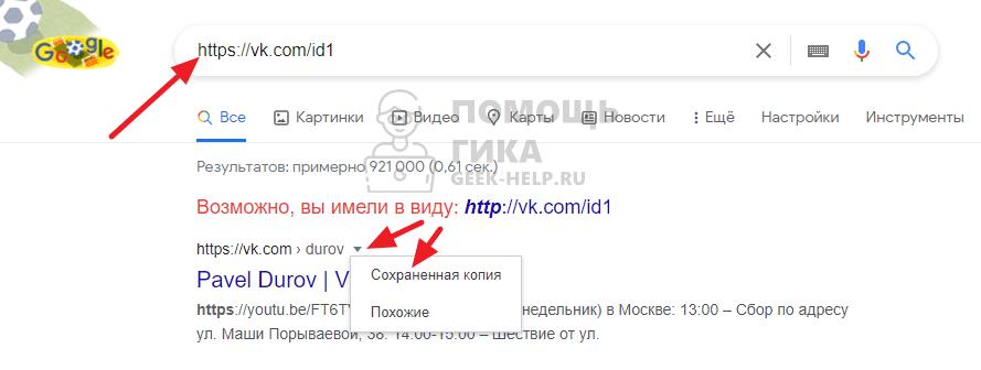 Посмотреть удаленную страницу в ВК через поиск - шаг 1