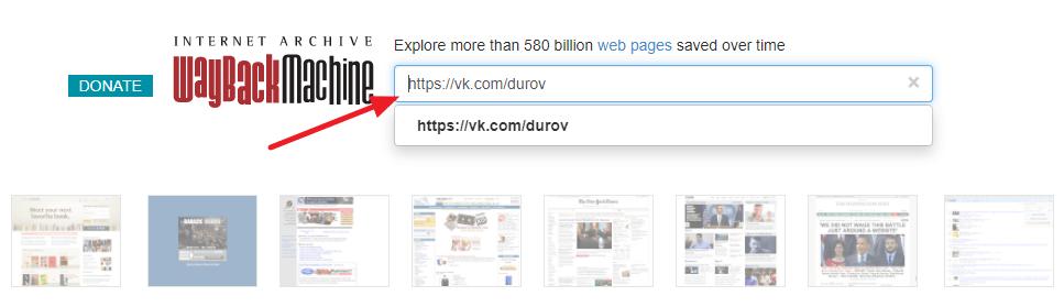 Найти удаленную страницу в ВК в вебархиве - шаг 1
