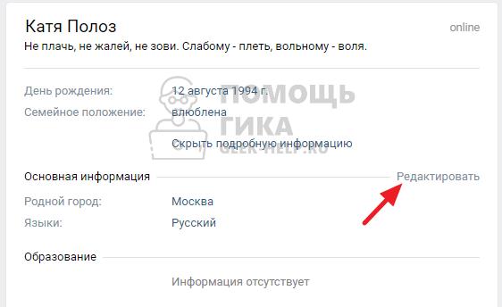 Как скрыть возраст во Вконтакте на компьютере - шаг 2