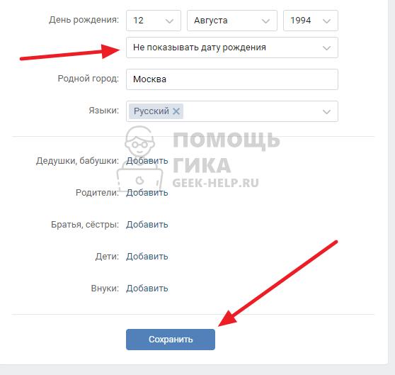 Как скрыть возраст во Вконтакте на компьютере - шаг 3