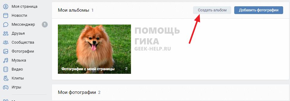 Как скрыть новые фото в ВК на компьютере - шаг 2