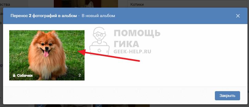 Как скрыть старые фото в ВК на компьютере - шаг 4