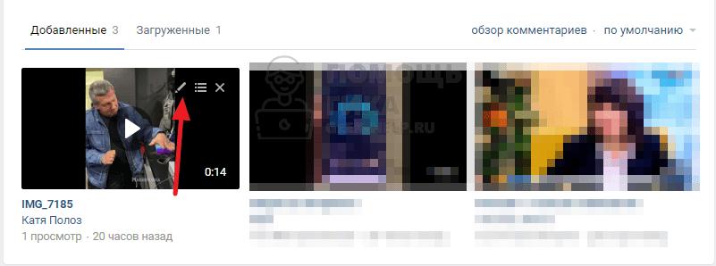 Как скрыть лично загруженные видеозаписи во ВКонтакте на компьютере - шаг 1