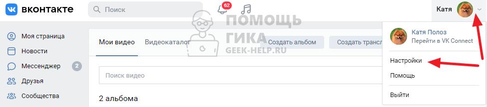 Как закрыть личку в ВК на компьютере - шаг 1