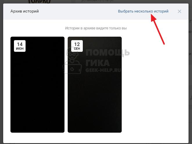 """Как удалить Истории в ВК из """"Архива историй"""" на компьютере - шаг 2"""