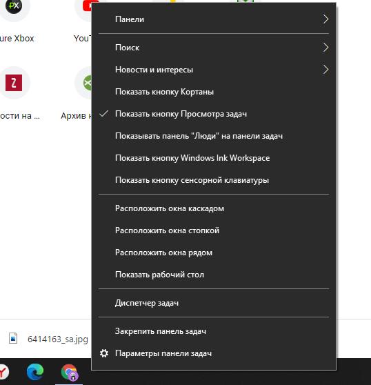 Как убрать погоду с панели задач в Windows 10 через настройки - шаг 1