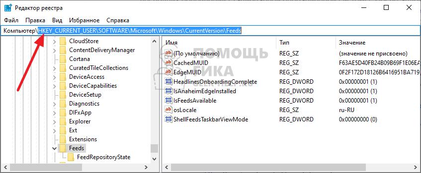 Как убрать погоду с панели задач в Windows 10 через реестр - шаг 2